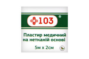 Пластырь медицинский +103 на неткан основе 5м*2см