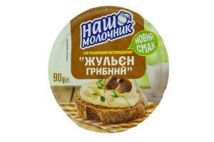 Сир Наш Молочник плавлений Жульєн грибний 90г х24