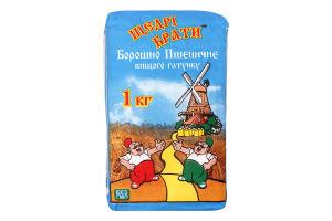 Борошно пшеничне вищого ґатунку Щедрі брати м/у 1кг