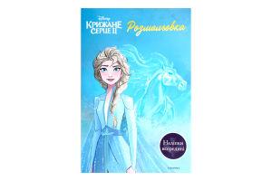 Раскраска №5576 Ледяное сердце ІІ Disney Egmont 1шт