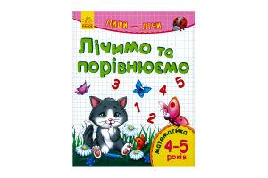 Книга Ранок ПишиСчитай Считаем/сравн Матем4-5л укр