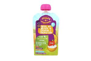 Пюре для детей от 6 месяцев из яблок и банана с добавлением творога Ложка в ладошке д/п 90г