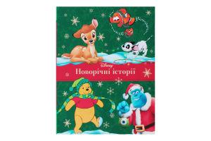 Книга для детей от 3лет Новогодние истории Disney Egmont 1шт