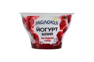 Йогурт 5.7% білий на подушці з ягід Вишня Молокія ст 140г