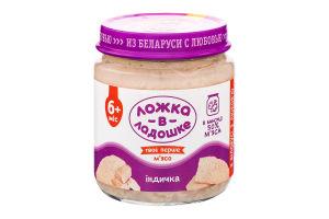 Пюре для детей от 6мес из мяса индейки Ложка в ладошке с/б 100г