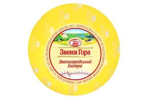 Сыр Звени Гора Звенигородский Экстра 50%