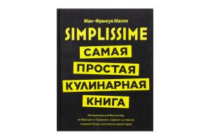 Книга КоЛибри Simplissime Самая простая кулинар кн