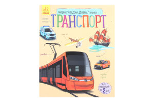 Книга Ранок Энциклопедия дошкольника Транспорт рус