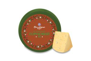 Сыр 50% твердый Ореховый Світловодські сири кг