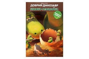 Добрий динозавр. Книжка-розвивайка Disney арт.9659