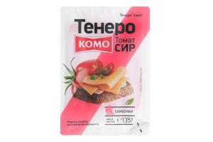 Сыр 50% твердый ломтики Томат Тенеро Комо лоток 135г