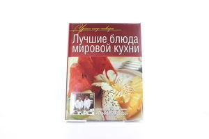 Книга Лучшие блюда мировой кухни Олма Медиа Групп