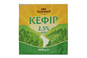 Кефир 2.5% Галичина м/у 400г