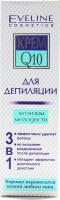Крем для депиляции 3в1 Q10 Eveline 75мл