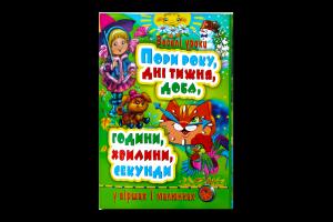 Книга Кристал Бук времена года дни недели часы