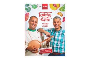 Книга Готуємо разом Кращі страви країни