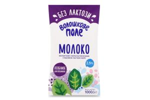 Молоко 2.5% безлактозное Волошкове поле т/п 1000г