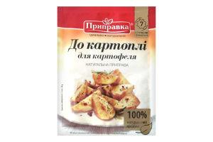 Приправа для картофеля Приправка м/у 30г