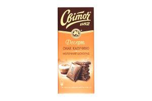 Шоколад молочний десерт Світоч смак Капучино 90г к/у