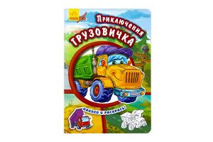 Тачки (нові).Приключения грузовичка (р) Ранок арт.79398