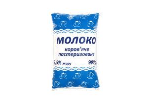 Молоко пастеризованное 2,5% п/э