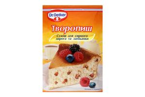 Суміш Творопиш д/творожного пирога і запіканки Dr.Oetker 60г