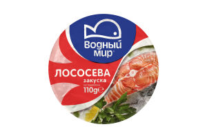 Закуска пастеризованная лососевая Водный мир п/у 110г