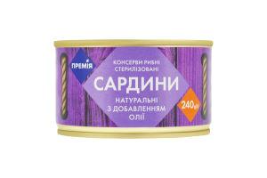 Сардины натуральные с добавлением масла Премія ж/б 240г