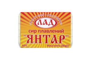 Сыр плавленый 60% Янтар Лад п/у 180г