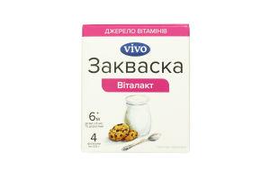 Закваска для детей от 6мес Виталакт Vivo к/у 4х0.5г