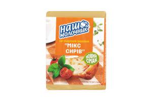 Сир плавлений 40% Мікс сирів Наш молочник м/у 90г