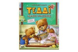 Книга Мамин помічник Тедді Vivat 1шт