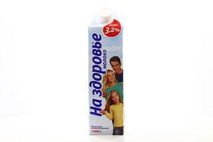 Молоко 3.2% ультрапастеризованное На здоровье т/п 1000г