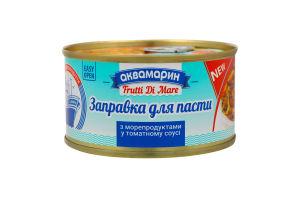 Заправка для пасти з морепродуктами в томатному соусі Аквамарин з/б 185г