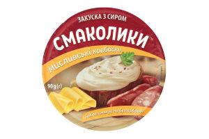 Закуска 55% с сыром Охотничьи колбаски Смаколики ст 90г
