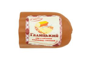 Сыр плавленый 40% колбасный копченый Галицкий Староконстантиновский МЗ кг