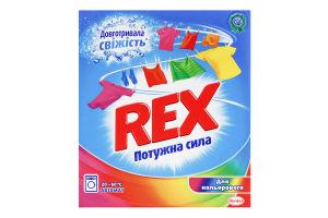 Порошок стиральный для цветного Мощная сила Rex 350г