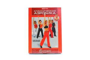 Диск DVD Класична аэробика