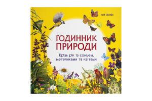 Книга Часы природы Энциклопедии Vivat 1шт