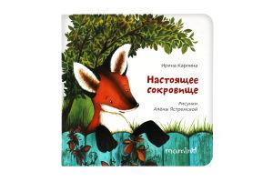 Настоящее сокровище (рус).