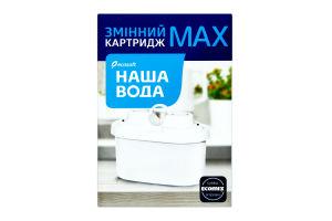 Картридж Наша Вода Max