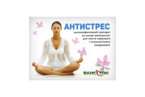 Препарат антистрессовый Вансітон Антистресс