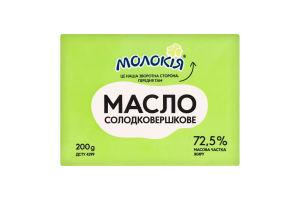 Масло сладкосливочное 72.5% Крестьянское Молокія м/у 200г