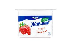 Йогурт 1.5% Клубника Живинка ст 115г