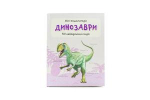 Книга Динозаври міні-енциклопедія
