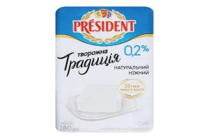 Творог 0.2% Творожная традиция President м/у 180г
