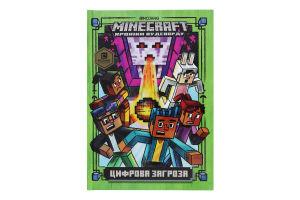 Книга для дітей від 6років Хроніки Вудсворду Цифрова загроза Minecraft 1шт