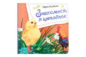 Книга для детей с рождения Знакомься, я цыпленок Vivat 1шт