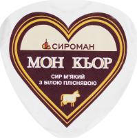 Сир 36.94% м'який з білою пліснявою Мон Кьор Сироман кг