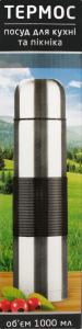 Термос нержавеющая сталь 1000мл